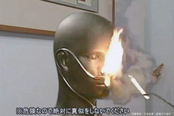 在宅酸素療法による火災