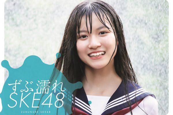 ずぶ濡れSKE48