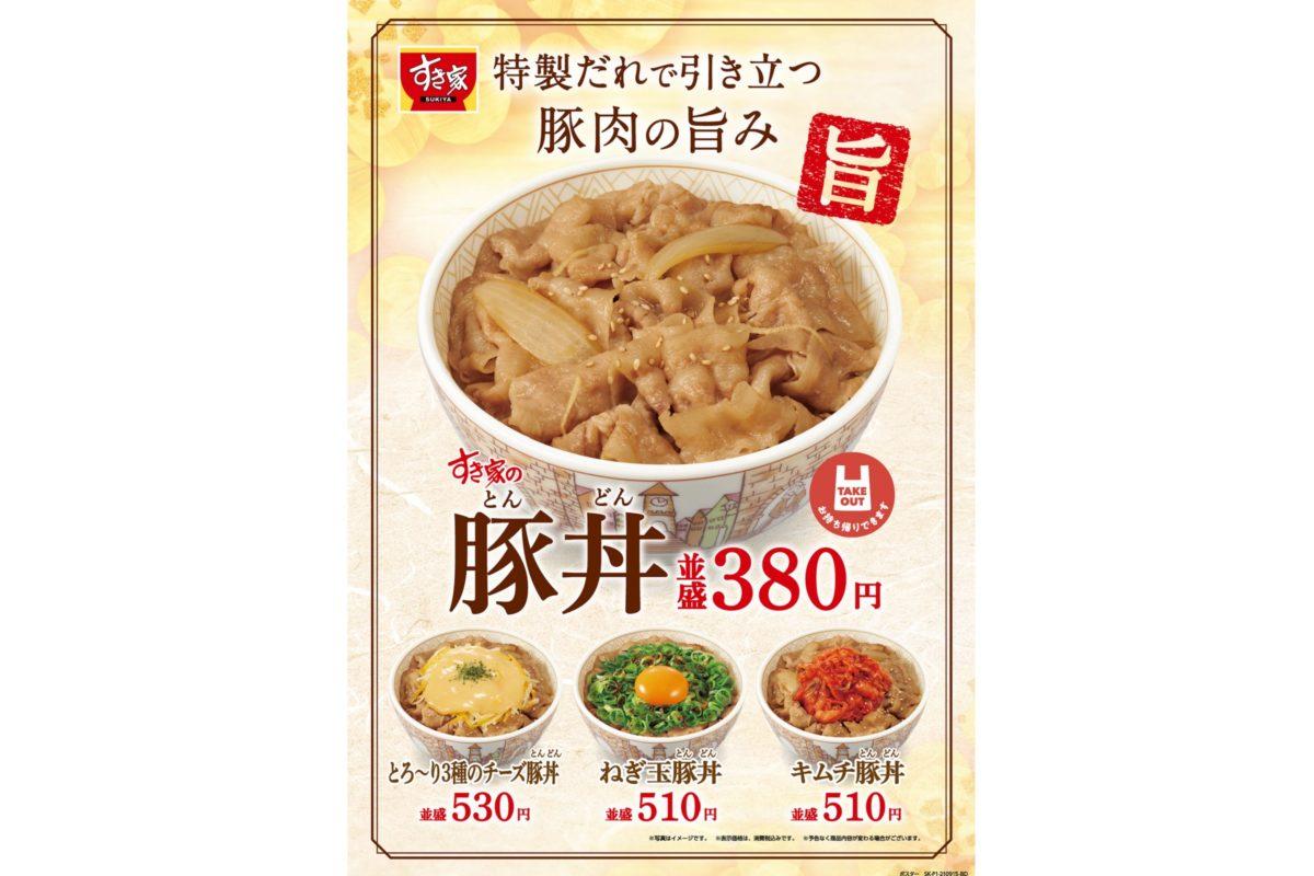 すき家(豚丼)