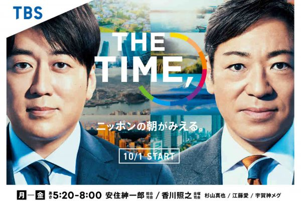 TBS・THE TIME
