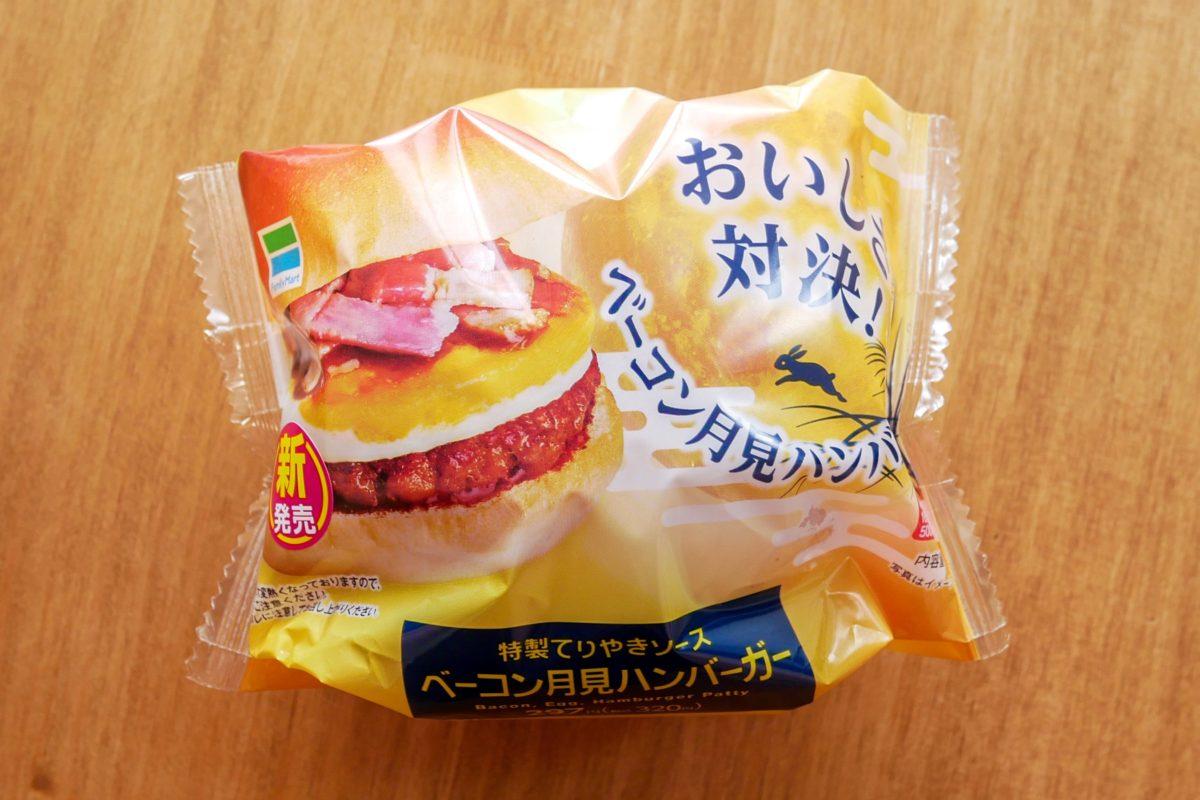 ベーコン月見ハンバーガー