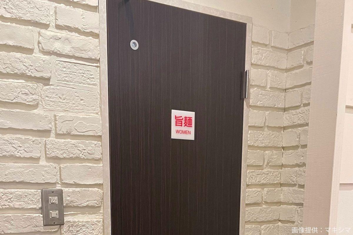 小田原タンメン