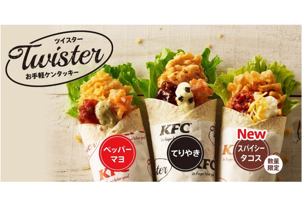 KFC(スパイシータコスツイスター)