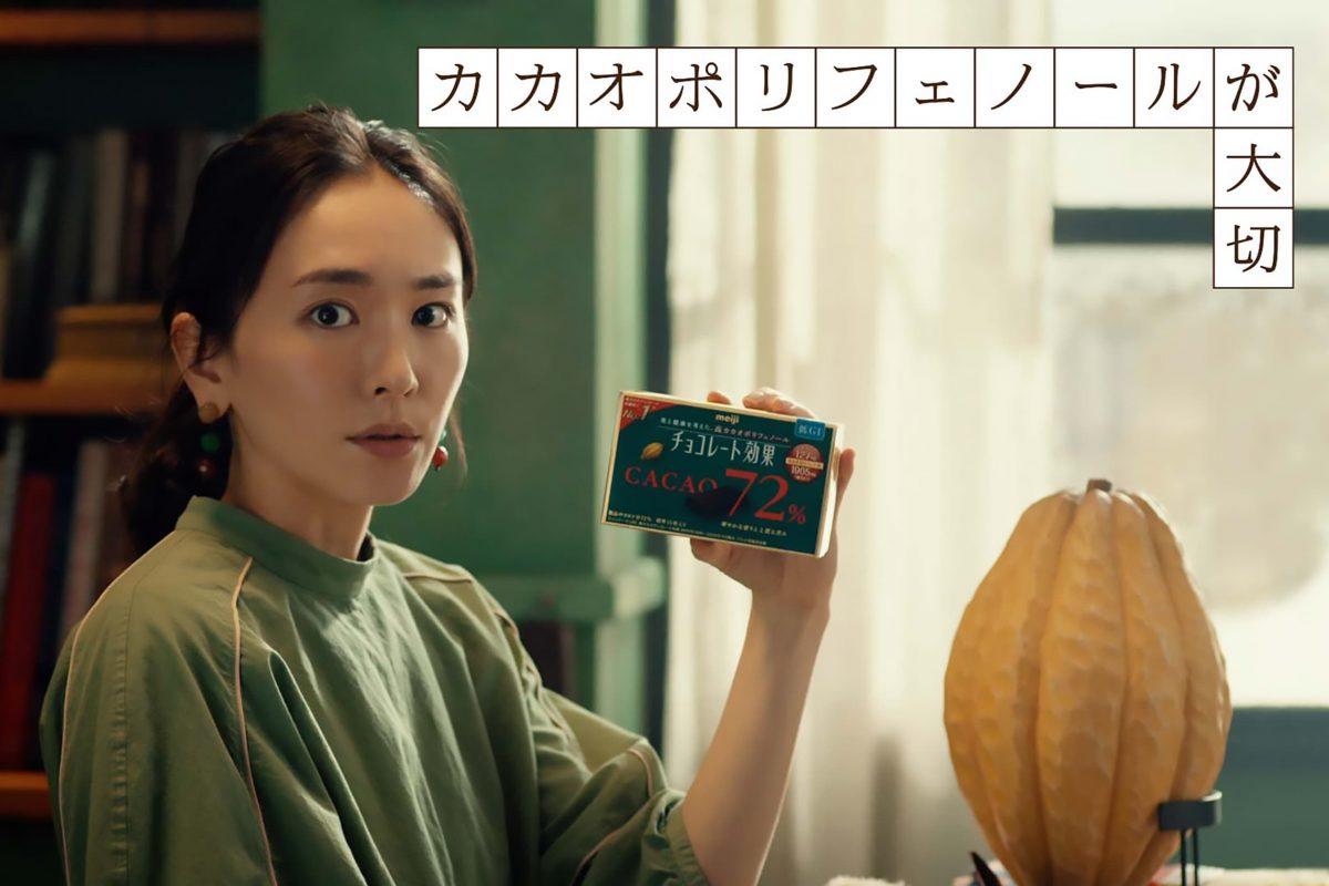 「チョコレート効果」CM・メイン
